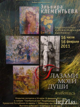 Выставка «Глазами моей души»