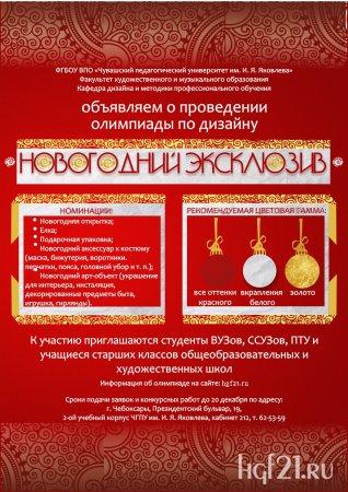 """Олимпиада по дизайну """"Новогодний эксклюзив"""""""